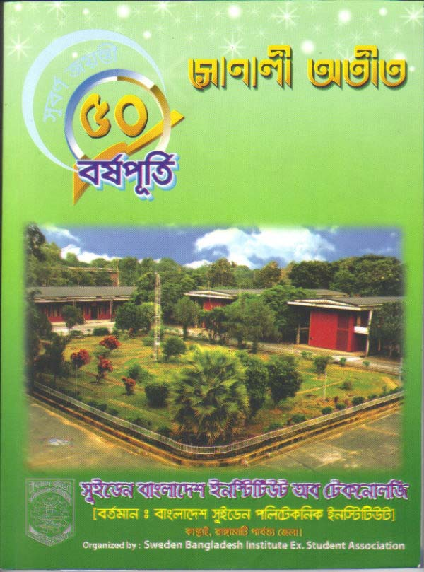 Cover page of  the magazine of Golden Jubilee