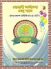 Silver jubilee of Association (1989-2014)